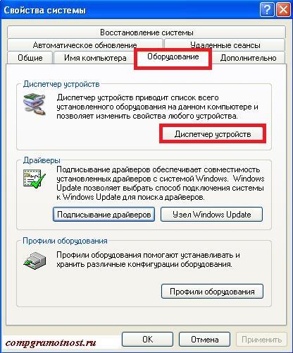 Диспетчер устройств XP
