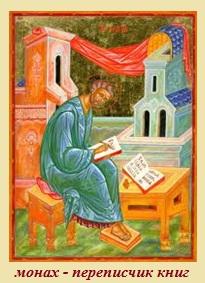 Монах - переписчик книг