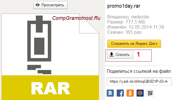 скачать с Яндекс.Диска