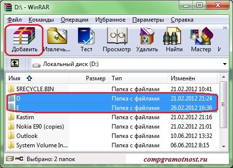 Программа для архивации Winrar_Значок добавить