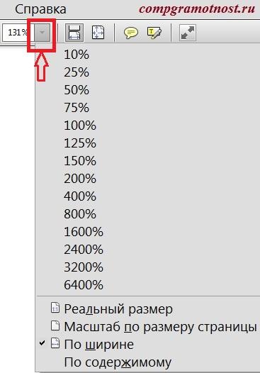 Масштаб во программе Adobe Reader