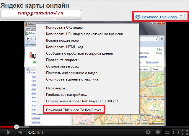 Запись видео Яндекс карты онлайн