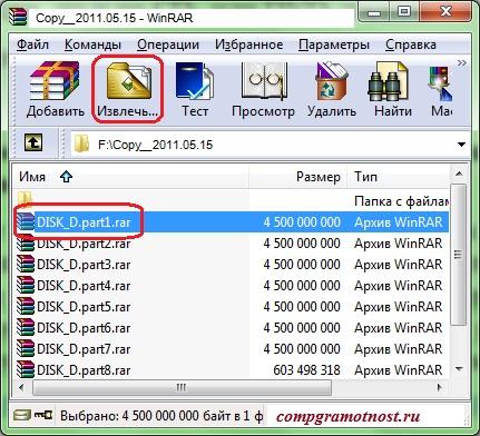 Выделение файла многотомного архива
