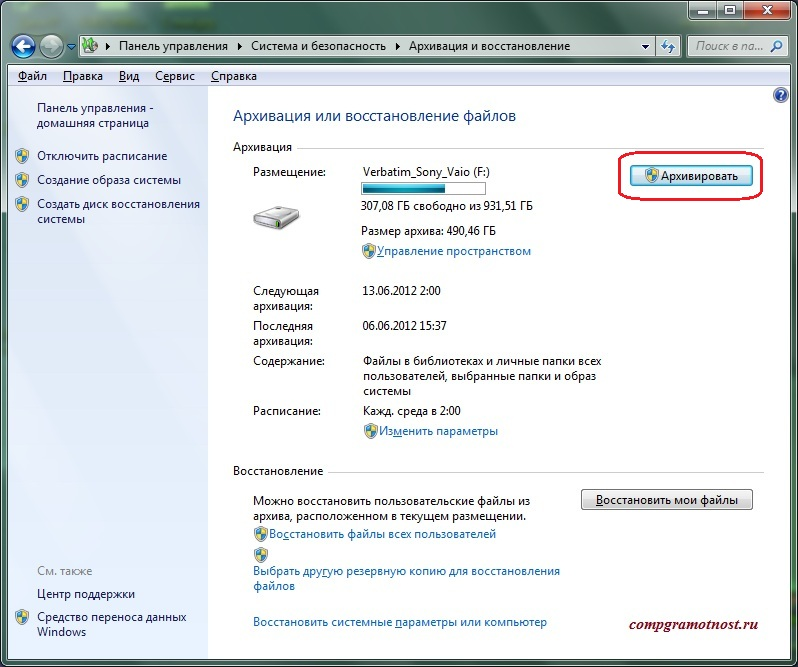 Окно программы «Архивация и восстановление» Windows 7