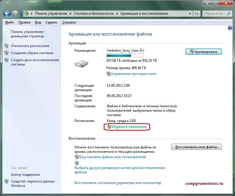 Изменить параметры «Архивации и восстановления» для автоматической архивации данных
