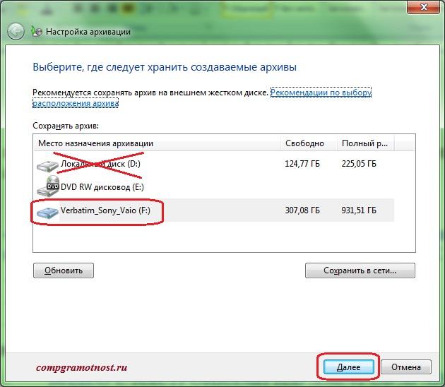 Выбираем устройство (диск), на который следует делать архивы данных