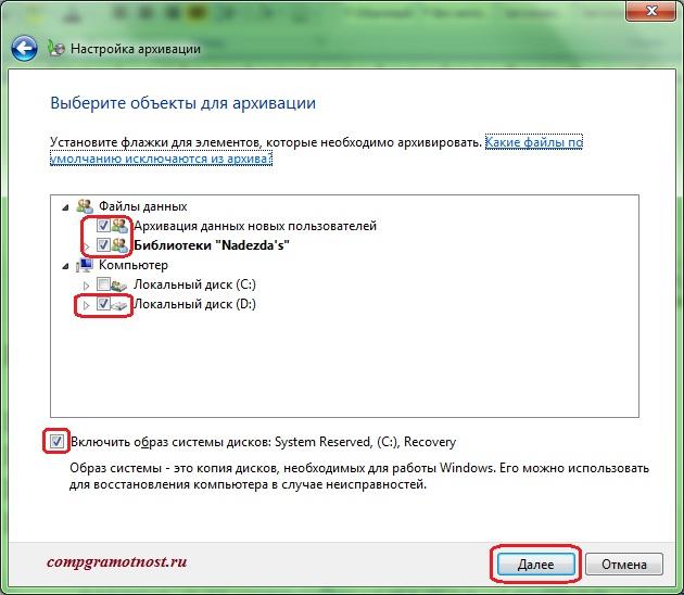 Отмечаем галочками объекты, которые следует помещать в архив данных Windows 7