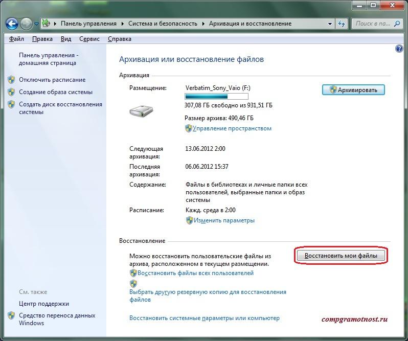 Восстановить мои файлы