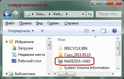 Папка с именем архивируемого компьютера
