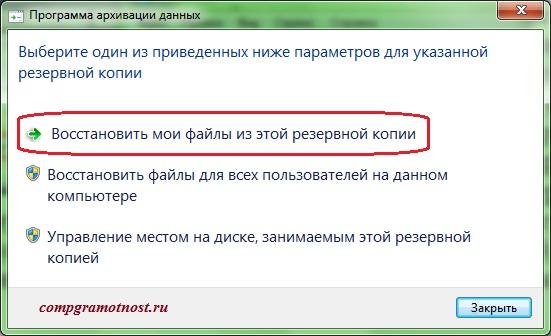 """Окно """"Программы архивации данных"""" Windows 7"""