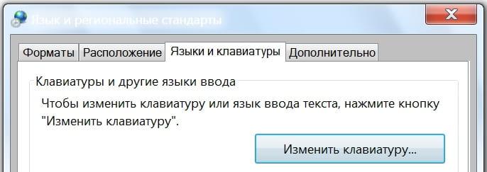 язык и региональные стандарты windows 7