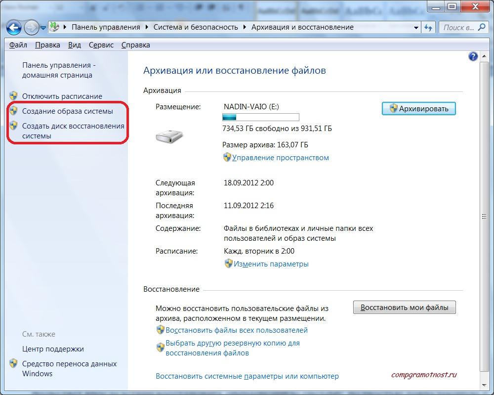 Создание образа системы и Создать диск восстановления системы Windows 7