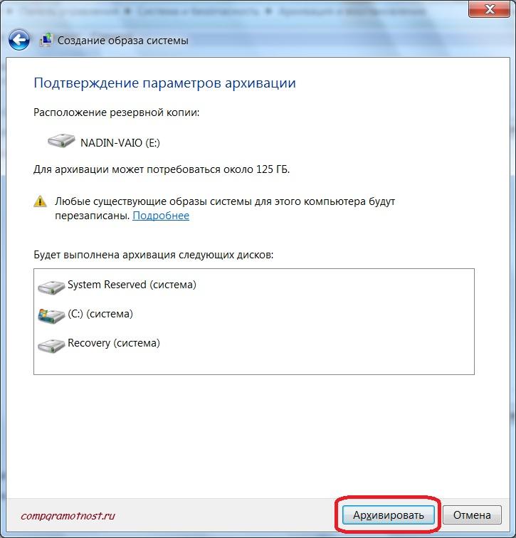 Окно подтверждения параметров архивации Windows 7