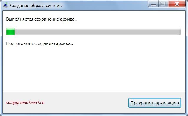 Окно «Выполняется сохранение архива» Windows 7