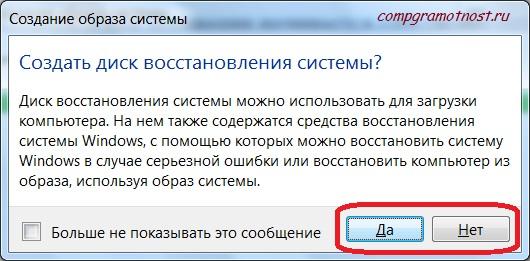 """Окно """"Создать диск восстановления системы"""" Windows 7"""