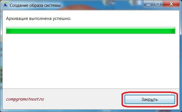 Закрыть окно создания образа системы Windows 7