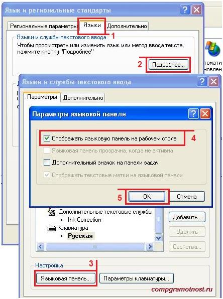 Если пропала языковая панель Windows XP