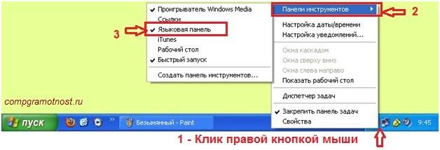 восстановить языковую панель Windows XP