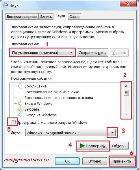 звук приветствия в Windows 7