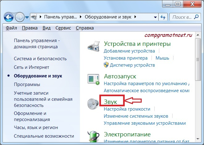 Звук Windows 7