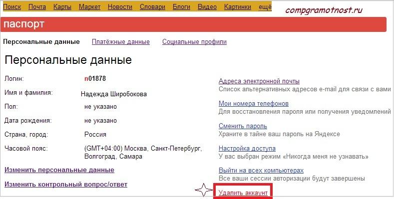 Удалить аккаунт Yandex