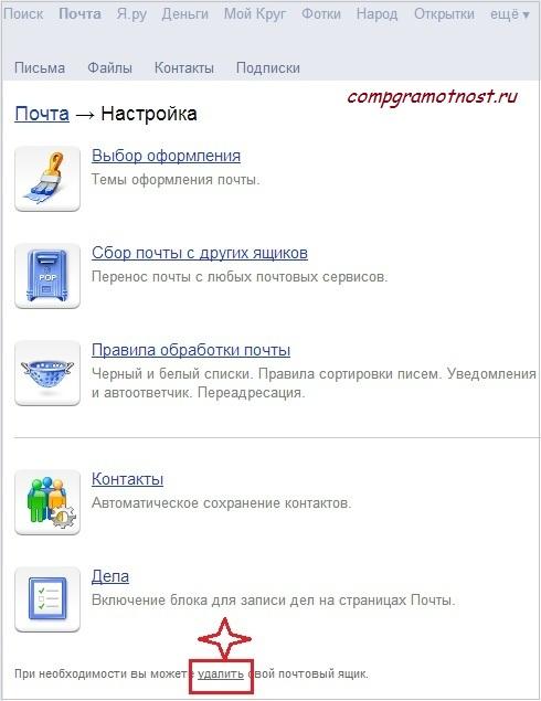 Удалить почту Yandex