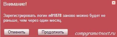 Предупреждение перед удалением аккаунта на Яндексе