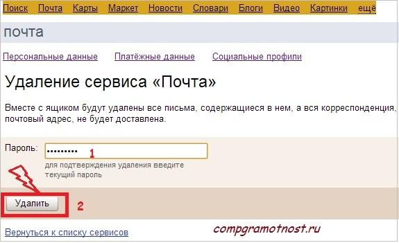 Ввод пароля перед удалением почты Yandex