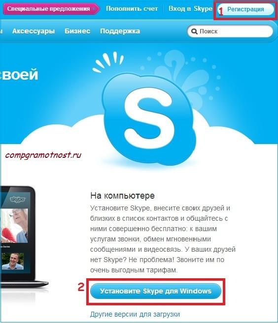skype скачать бесплатно без регистрации