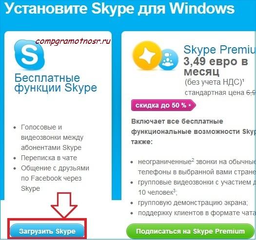 Skype скачать бесплатно на компьютер