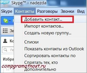 Как добавить в Skype контакт