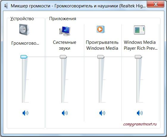 Регулятор громкости для Windows 7