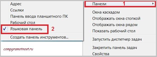 Пропала языковая панель Windows 7
