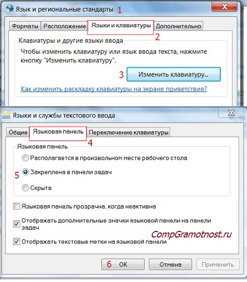 языковая панель Windows 7