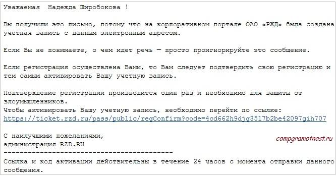 Текст письма для подтверждения регистрации на сайте РЖД