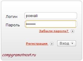 Вход на сайт РЖД зарегистрированного пользователя