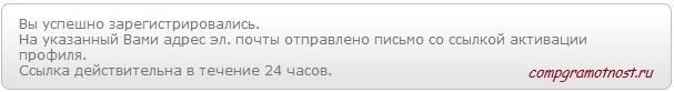 Завершение регистрации на сайте РЖД