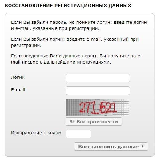 забыли пароль или логин на сайте РЖД