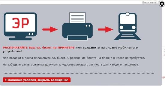 Предупреждение после завершения оплаты билета РЖД