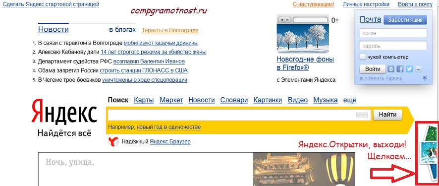 Yandex Открытки с главной страницы Яндекса