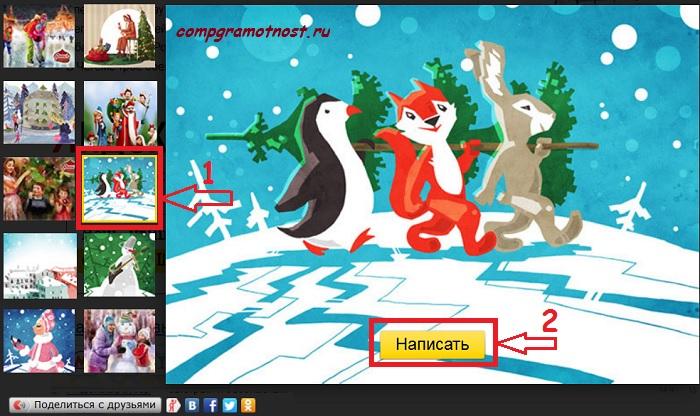 написать Яндекс открытку