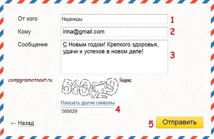 Заполняем Yandex Открытку