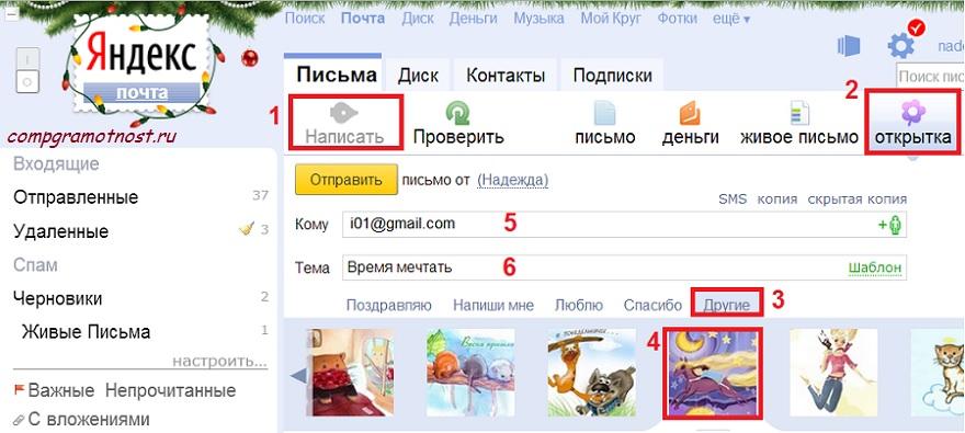Yandex Открытки в почте Яндекса