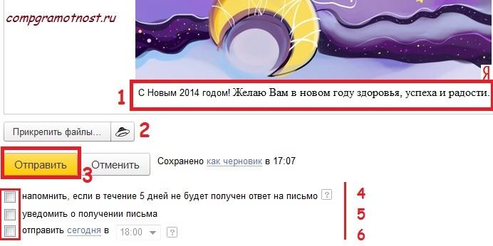 детали при отправке Yandex открытки