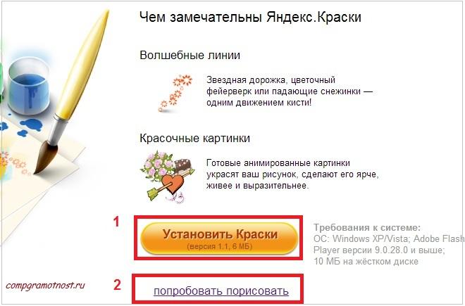 Яндекс Краски_Вход
