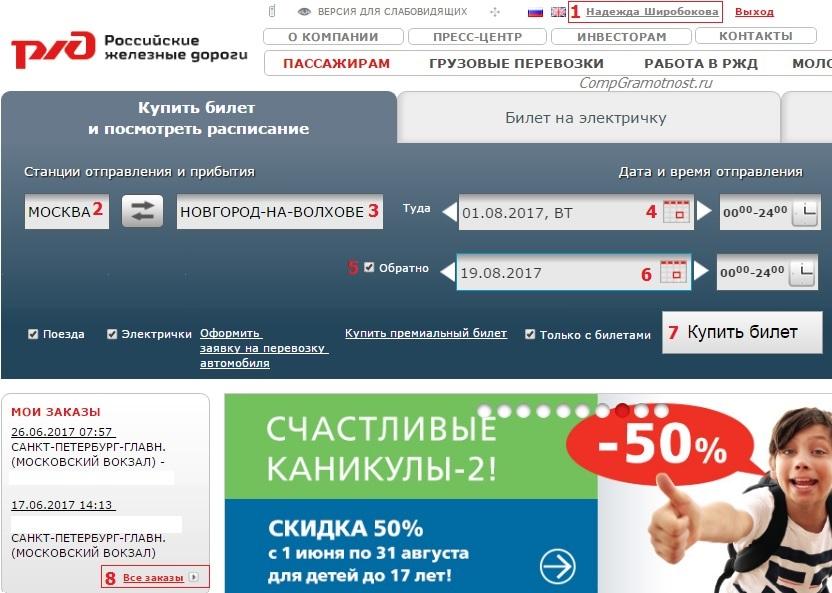 Купить билет сайт РЖД