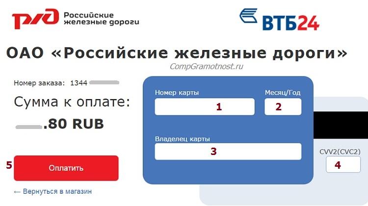 Ржд официальный сайт скидки cosmo 1010 datasheet на русском