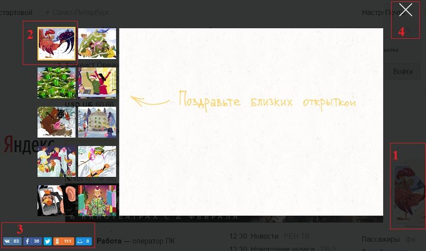 отправить открытку с главной страницы Яндекса
