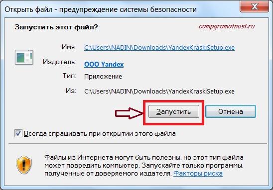 Яндекс Краски_Переход к установке