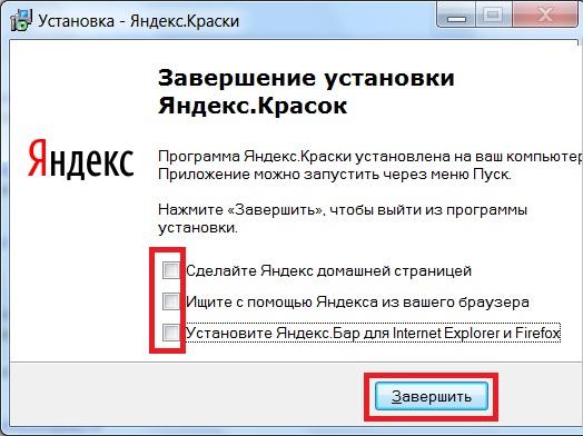 Яндекс Краски_Завершение установки